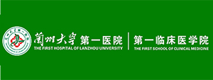 The first hospital of Lanzhou University,First school of clinical medicine